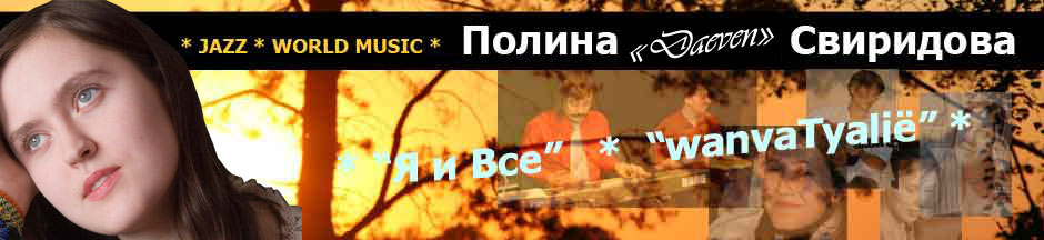 Polina Sviridova (Tomsk)- Jazz/World music